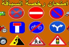 تطبيق امتحان رخصة القيادة السعودية