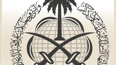 تطبيق وزارة الخارجية السعودية