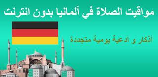 برنامج اوقات الصلاة في المانيا