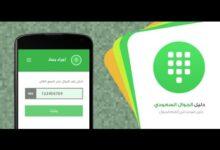 تطبيق دليل ارقام السعودية