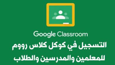 تحميل برنامج جوجل كلاس روم للكمبيوتر