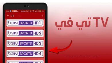 تحميل برنامج ياسين تي في yacine tv للاندرويد 2021 مجانا
