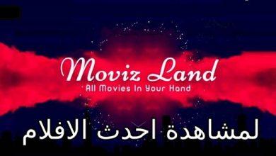 تحميل تطبيق موفيز لاند apk للاندرويد 2021 لمشاهدة المسلسلات
