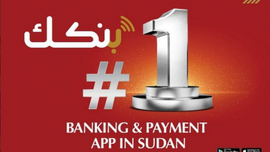 تطبيق بنكك الخرطوم
