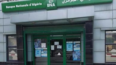 تحميل تطبيق البنك الوطني الجزائري الاندرويد مجانا