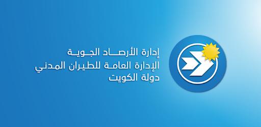 تطبيق ادارة الارصاد الجوية الكويتية