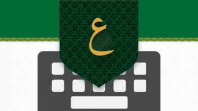 تطبيق تمام لوحة المفاتيح العربية للايفون
