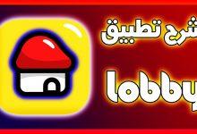 تطبيق اللوبي lobby للاندرويد