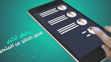 تحميل دليل الهاتف السعودي السكني 2022